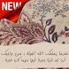 رمزيات شعريه by Nada Apps 3
