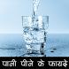 पानी पीने के नियम और फायदे by India Everyday