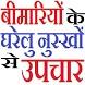 Treatment of Diseases in Hindi by Mahendra Seera