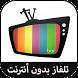 تلفاز بدون انترنت SIMULATOR by FeistyTen