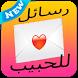 رسائل حب وغرام رومانسية by apsspro