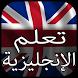 تعلم الانجليزية بدون انترنت by helf pablo