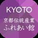 京都伝統産業ふれあい館音声ガイダンス by People Software Corporation