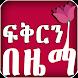 Ethiopia Love Zema - ፍቅርን በዜማ Amharic SMS ተወዳጅ by BIBAH HD