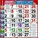 Islamic(Urdu) Calendar 2018 by raansh developers
