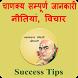 Chanakya Niti in Hindi | चाणक्य सम्पूर्ण जानकारी by Pwda Apps Store