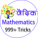 999+ Vedic Math Tricks by Gyan Badaye