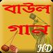 Bangla Baul Song by Jamai BAbu
