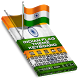 Indian Flag Keyboard by Keyboard Theme Store