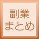 副業まとめ by DaiLucky