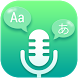 Voice Translator All Language by MONKEY APPS