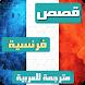 قصص فرنسية مترجمة بالعربية by ثقف نفسك