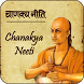 Chanakya Niti Hindi & English by Neel Thakkar