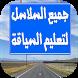 تعلم السياقة بالمغرب - بدون نت by glainapps