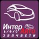 """Сеть магазинов """"ИнтерАвто"""" by S.S.S. Belarus"""