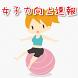 女子力向上速報 by carpondo