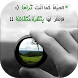 حكم وفوائد غيرتني by zouiri