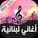 أغاني لبنانية 2016 by Futuristic Applications