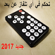 جهازتحكم بالتلفاز عن بعد 2017 by SBAI