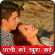 Patni Ko Khush Karne Ke Tarike by Hindi Desi App