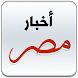 Egypt News by Rdeef