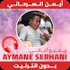 ايمن سرحاني بدون انترنت - Ayman Serhani 2018 Hayat by Artdipuran