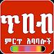 ጥበባዊ አባባሎች እና ጥቅሶች - Ethiopian Quote App Ethio App by BIBAH HD