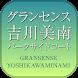 グランセンス吉川美南パークサイドコート by FOCUS Co.,Ltd.
