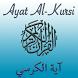 Ayat al Kursi (Throne Verse) by dimach.cassiope