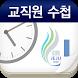 제주대학교 모바일 교직원 수첩 by JEJUNET