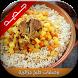 وصفات الطبخ جزائرية 2016 by وصفات وشهيوات وحلويات ومشروبات