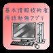 【FE】基本情報技術者試験 用語勉強アプリ by hiro_dev: