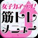 女子力アップ!筋トレメニュー 健康的にダイエット! by Absun Inc.