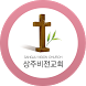 (상주)비전교회 by 애니라인(주)