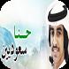 شيلة حنا سعوديين - أداء فهد بن فصلا جديد 2018 by kidsdev