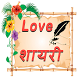 2018 Latest Love Shayari by Hindi Shayari & Status