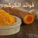 فوائد الكركم by Mohamed Tarek