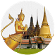 Thailand Travel Guide by ashirokung