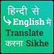 Hindi English Translation , English Grammar Hindi by Latest Study