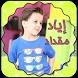 اناشيد اياد مقداد - طيور الجنة by AbuAlrems
