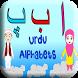 Learn Urdu Alphabets by JamalWare