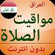 مواقيت الصلاة العراق بدون نت by TLAPPS
