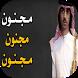 شيلة مجنون مجنون أداء فهد بن فصلا 2018 بدون انترنت by kidsdev