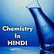 Chemistry in Hindi by Sirocco Tech