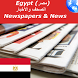 Egypt Newspapers by siyarox