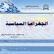 الجغرافيا السياسية by جامعة العلوم والتكنولوجيا - اليمن