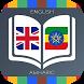 English to Amharic Dictionary by Beats Tech