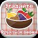 Угадайте Фрукты и овощи (Угадай картинку) by YouOnGames