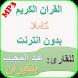 Abdelmoujib Benkirane Holy Quran