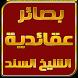 كتاب بصائر عقائدية للشيخ محمد السند